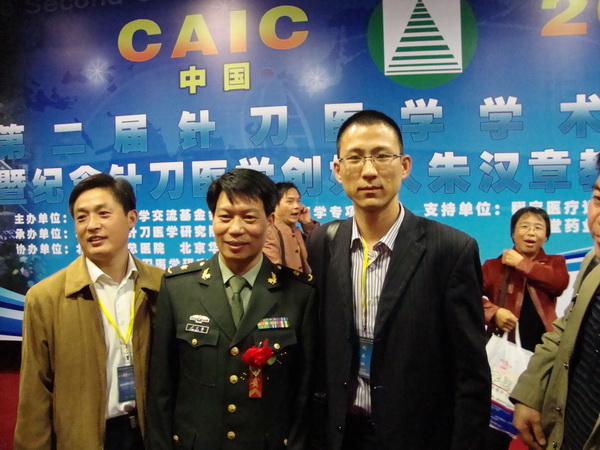 北京军区总医院疼痛诊疗中心主任王全贵教授与尚科中医师合影